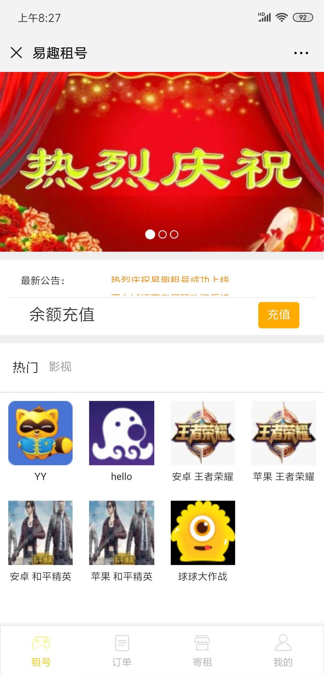 淮北嗨七传媒有限公司易趣租号APP开发