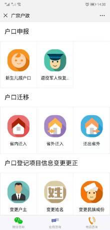 广宗户政公众号(H5)