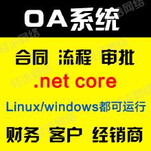 OA系统开发 二次开发 接入钉钉 合同模板 审批