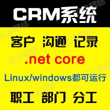 CRM客户管理系统定制开发 二次开发 职工部门分工