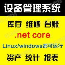 设备管理系统开发 定制 维修模块 可提供源码