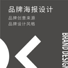 威客服务:[132481] 品牌海报