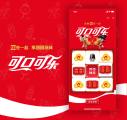 2019可口可乐CNY新年促销活动小程序