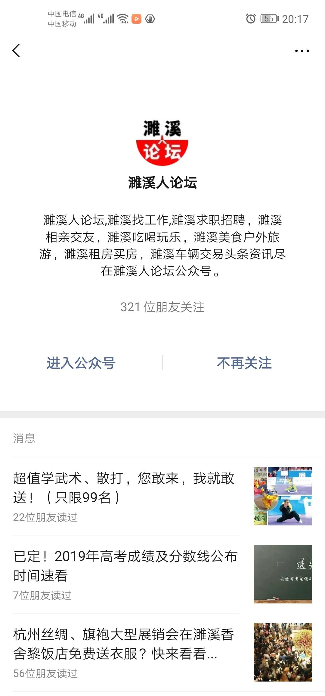濉溪人论坛微信公众号开发