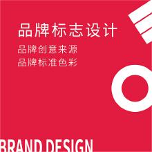 威客服务:[132480] 品牌标志设计
