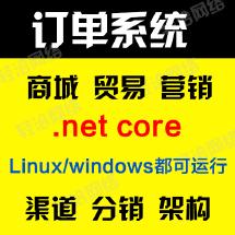订单系统开发 定制 二次开发 可提供源码