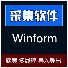 威客服务:[132443] 采集软件工具 winform 数据批量采集 可提供源码