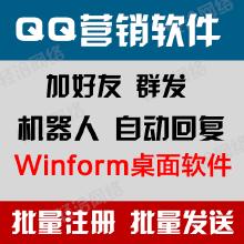 威客服务:[132472] QQ营销软件 qq号采集 qq群发 批量加qq 加群 qq群营销