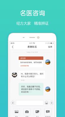 中医类app