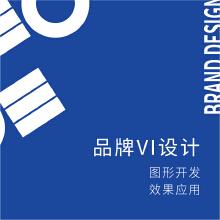 威客服务:[132479] 品牌VI设计
