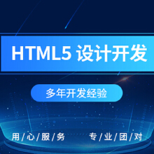 HTML5 设计开发