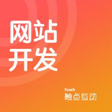 威客服务:[132509] 网站开发