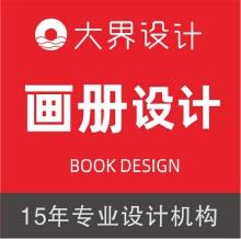 威客服务:[132548] 画册设计  金融/建筑/科技/互联网类