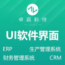 软件界面设计/软件定制开发/后台管理系统优化/erp/crm
