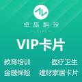 【VIP卡片】教育培训/医疗卫生/金融保险/建材家居卡片设计