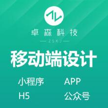 app界面设计/H5设计/小程序设计/图标设计/ logo设计/UI定制设计与开发