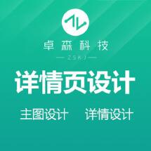 详情页设计/电商产品详情页/产品介绍