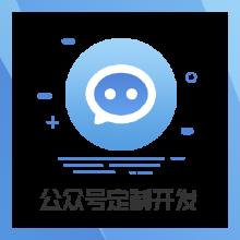 威客服务:[128974] 微信公众号开发 订阅号 企业号 服务号 公众号开发 公众号