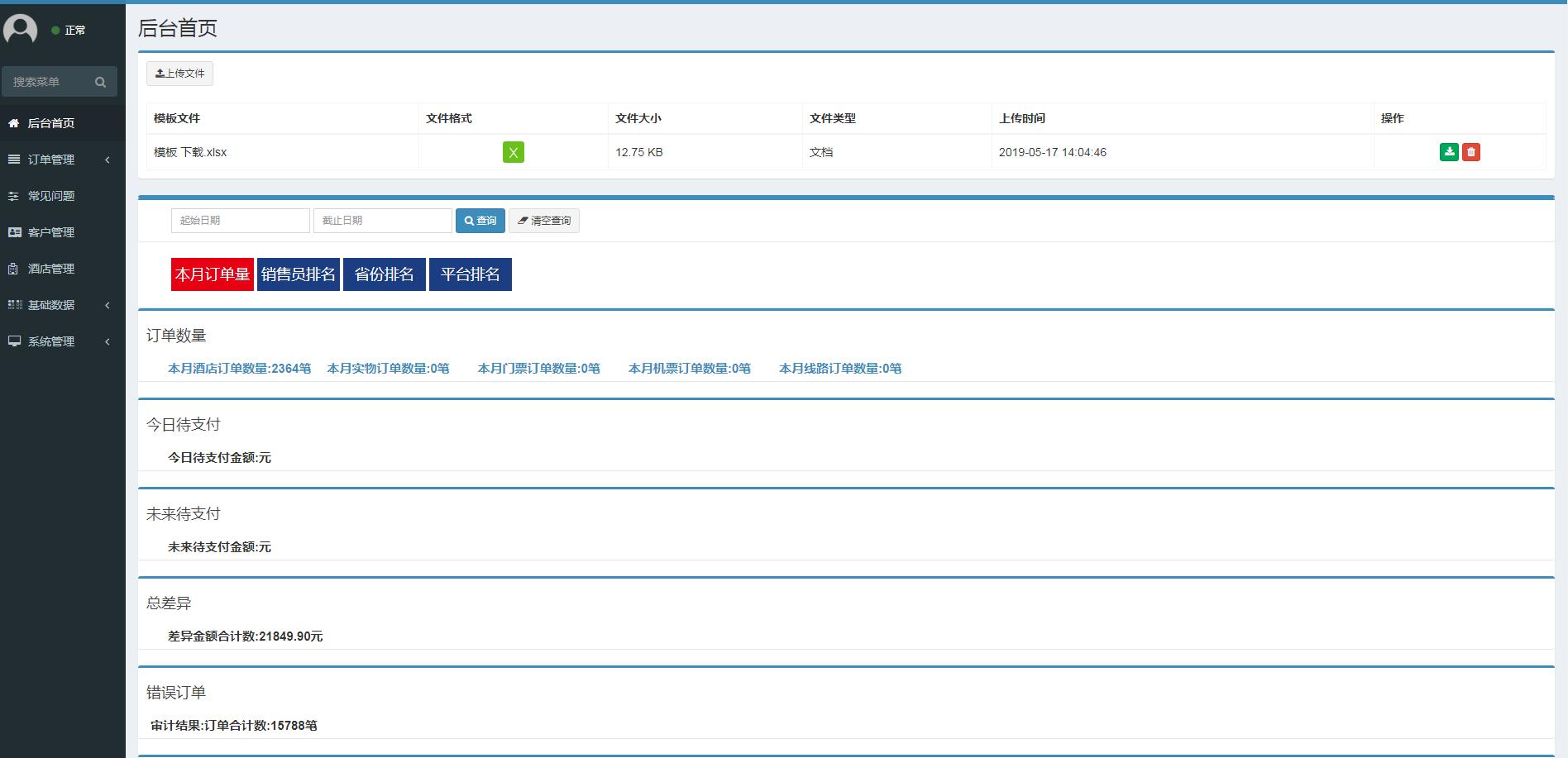 安瑞科技  互联网订单管理系统
