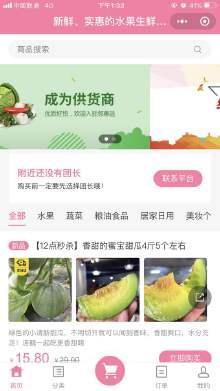 安瑞科技    邻惠选社区团购