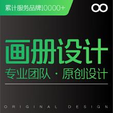威客服务:[132679] 画册设计 产品画册设计 企业画册设计