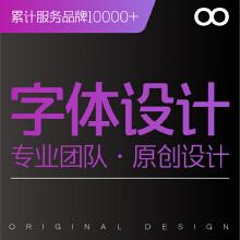 威客服务:[132682] VI设计 LOGO设计制作 商标注册设计 包装设计 字体设计