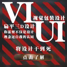 企业/品牌VI\UI设计 产品逻辑完善、设计全面化