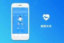 生活健康类APP-健康未来