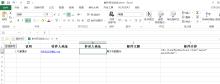 威客服务:[132740] Excel编程