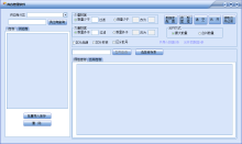 供应商库存管理软件