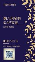"""""""融入现场的EAP实践""""工作坊太原站 9月开班"""