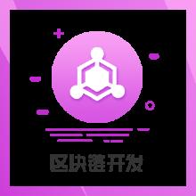 威客服务:[132623] 区块链系统开发机区块链理财系统开发矿机全球分红模式系统开发