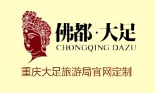 重庆大足旅游局官方网站定制开发,扁平化事业单位网站