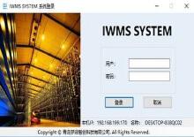 威客服务:[132777] WMS系统