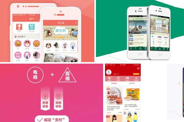 生鲜App开发方案