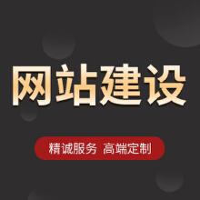 威客服务:[132815] 网站开发定制-移动端网站设计-企业建站-网站建设-网站订制