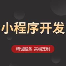 威客服务:[132812] 小程序开发 微信开发 公众号开发 H5开发 微商城 H5模板