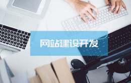 企业网站开发费用和哪些因素有关?