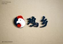 鸡乡上海连锁餐饮品牌策划设计