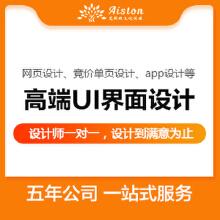威客服务:[132908] 高端UI设计,网页设计、竞价单页设计、app设计等