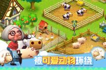 农场游戏开发 农场游戏定制 虚拟现实农场游戏开发 种菜养殖