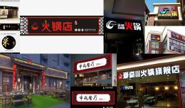 小吃店门头招牌设计