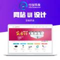【网站UI设计】网站UI设计|网站UI外包|网站UI开发