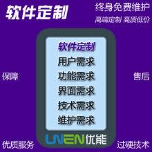威客服务:[131944] 软件定制 用户需求 功能需求 界面需求 技术需求 维护需求
