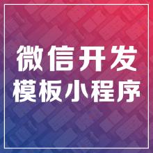 威客服务:[127225] SAAS小程序模板|微信开发|java商城小程序|模板商城小程序