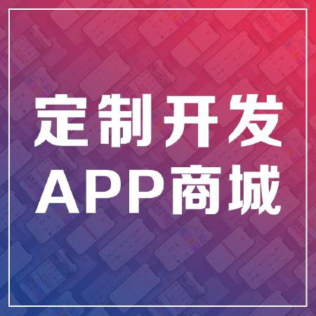 商城APP定制开发 JAVA商城APP定制 电商APP定制 商城APP开发
