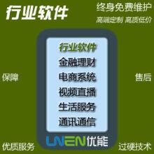 威客服务:[132989] 行业软件开发 金融理财 电商系统 视频直播 生活服务 通讯通信