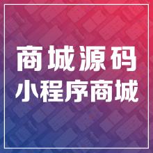 威客服务:[127227] 商城源码|小程序商城|JAVA小程序商城|小程序成品源码|B2B2C商城源码