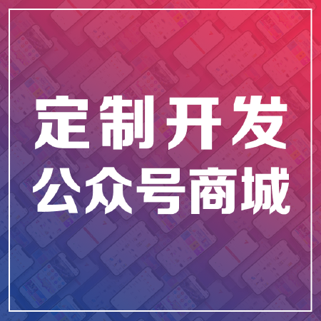 微信公众号开发 手机网站公众号 微信开发java微信商城H5