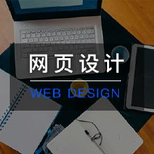 威客服务:[133088] 【中科汇达】网页设计丨你只需要一个想法,剩下的交给我们